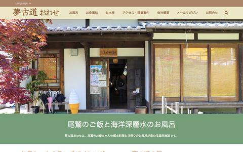 Screenshot of Home Page yumekodo.jp - 夢古道おわせ - 熊野古道で日帰り温泉に入りたいなら、海洋深層水のお風呂の夢古道おわせ - captured Sept. 12, 2015