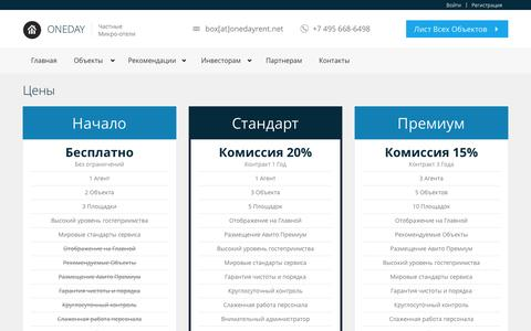 Screenshot of Pricing Page onedayrent.net - Цены | ONEDAY - captured Sept. 19, 2014