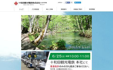 Screenshot of Home Page toutetsu.co.jp - 十和田観光電鉄株式会社 - captured June 13, 2016
