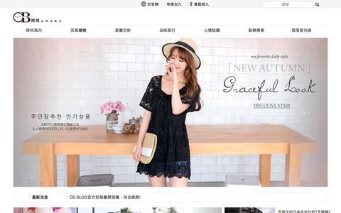 Screenshot of Blog obdesign.com.tw - OB嚴選部落格   OB BLOG - captured Aug. 19, 2016