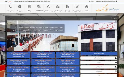 Screenshot of Contact Page eligasht.com - تماس با ما | الی گشت - captured Dec. 8, 2015