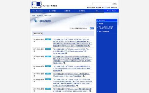 Screenshot of Press Page freebit.com - ƒvƒŒƒXƒ‹[ƒ€bFreeBit - captured Sept. 25, 2014