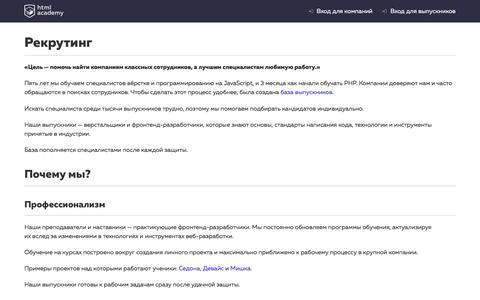 База выпускников— HTML Academy
