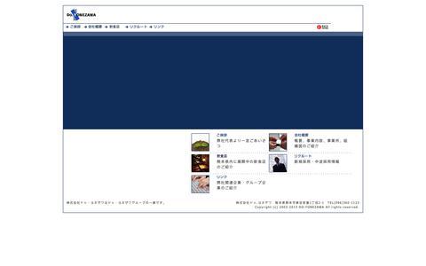 Screenshot of Home Page do-yonezawa.com captured Nov. 30, 2018
