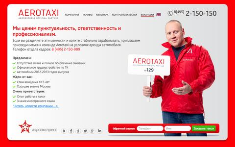 Screenshot of Jobs Page 2150150.ru - Вакансии Аэротакси - captured Oct. 4, 2014