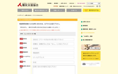 Screenshot of Press Page refugee.or.jp - マスコミのみなさまへ|お問い合わせ − 認定NPO法人 難民支援協会 / Japan Association for Refugees - captured Oct. 13, 2018