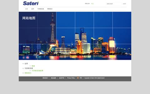 Screenshot of Site Map Page sateri.com - 网站地图 - captured Nov. 19, 2016