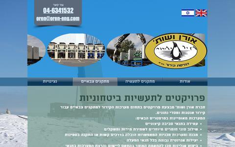 Screenshot of Testimonials Page oren-eng.com - אורן ושות אורן הנדסת קירור | מתקנים צבאיים - captured Oct. 21, 2017
