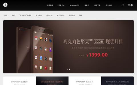 Screenshot of Home Page Support Page smartisan.com - 官方在线商城 - Smartisan - captured Oct. 28, 2017