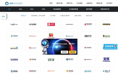 Screenshot of Case Studies Page netconcepts.cn - SEO成功案例_SEM成功案例 - Netconcepts - captured Sept. 30, 2018