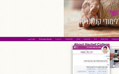 Screenshot of About Page hashef.co.il - About Hachef College - מכללת השף - captured Oct. 22, 2018