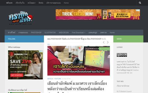 Screenshot of Home Page sanya-indy.com - สอน Photoshop เริ่มต้น เก่ง Photoshop พื้นฐาน เรียน Photoshop - captured Oct. 23, 2018