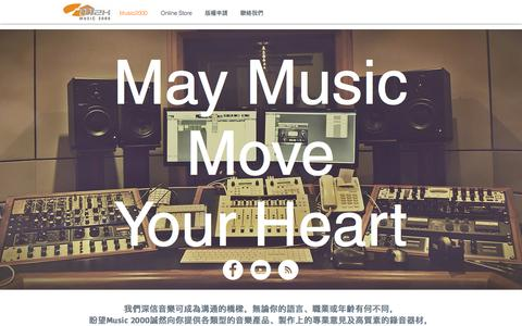 Screenshot of Home Page music2000.com.hk - music2000 - captured April 6, 2017