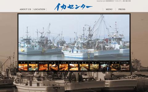 Screenshot of Home Page ikacenter.com - IKA CENTER HOME | イカセンター - captured Sept. 20, 2015