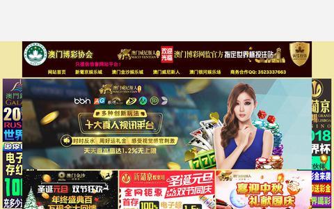 Screenshot of Site Map Page alphalujo.com - ca888亚洲城娱乐_ca888亚洲城娱乐平台_亚洲城游戏平台欢迎您 - captured Dec. 17, 2018