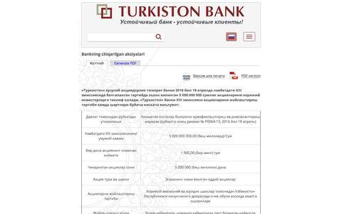 Bankning chiqarilgan aksiyalari | Turkiston Bank