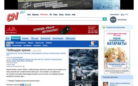 Screenshot of Hours Page cn.ru - Фильмы — Побеждая время - captured Sept. 18, 2014