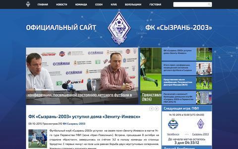 Screenshot of Home Page syzran-2003.ru - Официальный сайт футбольного клуба «Сызрань-2003» - Главная - captured Oct. 11, 2015