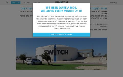 Screenshot of Menu Page switch.co.il - צור קשר עמנו | SWITCH מקבוצת כלמוביל - captured April 20, 2016