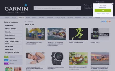 Screenshot of Press Page garmin.by - Новости - captured Oct. 25, 2018