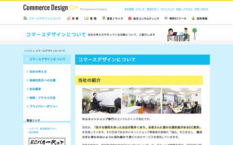 Screenshot of About Page commerce-design.net - コマースデザインについて | コマースデザイン - captured Aug. 22, 2016