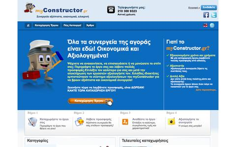 Screenshot of Home Page Blog Privacy Page FAQ Page Site Map Page Login Page Terms Page myconstructor.gr - Myconstructor - Αρχική - captured Oct. 7, 2014