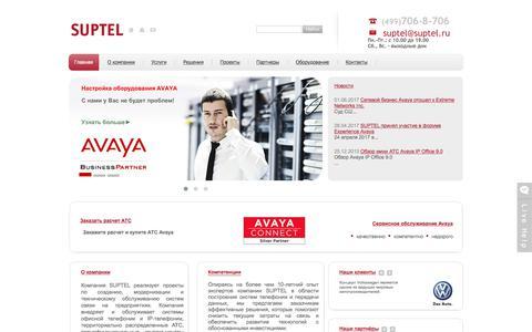 Screenshot of Home Page suptel.ru - Техническая поддержка Avaya, сервисное обслуживание Avaya, продажа оборудования Avaya - captured July 26, 2018