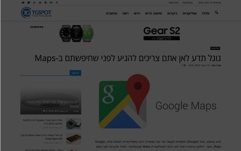 Screenshot of Maps & Directions Page tgspot.co.il - גוגל תדע לאן אתם צריכים להגיע לפני שחיפשתם ב-Maps - captured Jan. 14, 2016