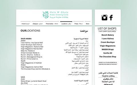 Screenshot of Locations Page halawghala.com - Hala w Ghala - Shops & Locations - captured May 14, 2017