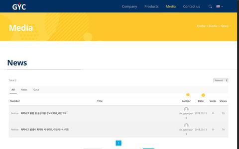 Screenshot of Press Page gyc93.com - News - (주)거영 웹사이트 - captured Nov. 10, 2018