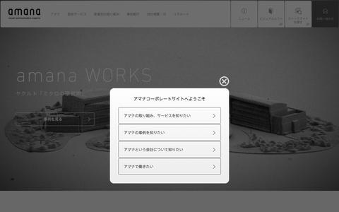 Screenshot of Home Page amana.jp - 株式会社 アマナ | amana inc. - captured April 11, 2017