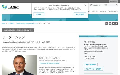 Screenshot of Team Page hexagonmi.com - リーダーシップ | Hexagon Manufacturing Intelligence - captured Oct. 21, 2018