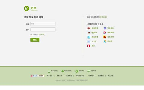 Screenshot of Login Page codoon.com - 咕咚 - 要运动,用咕咚! - captured Sept. 13, 2014