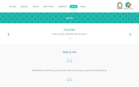 Screenshot of About Page edialoguec.com - ركن الحوار - captured Sept. 25, 2018