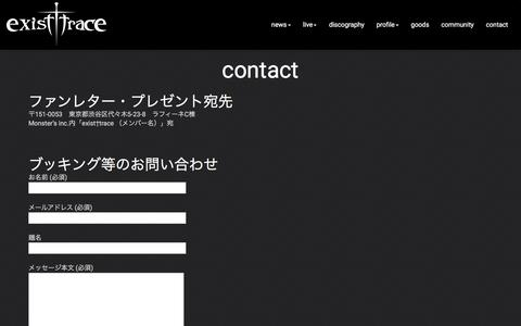 Screenshot of Contact Page exist-trace.com - exist†trace - captured March 22, 2017