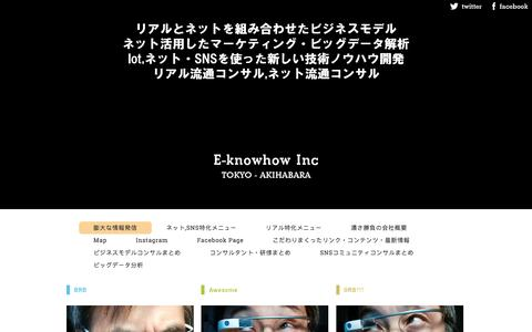 Screenshot of Home Page Maps & Directions Page e-knowhow.com - TOP of ビジネスモデルコンサルのイーノウハウ(e-knowhow) - captured Feb. 26, 2016