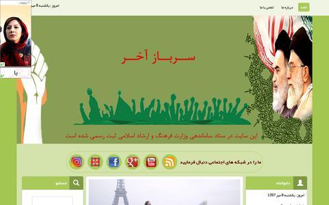Screenshot of Contact Page sarbazeakhar.ir - سرباز آخر - تماس با ما - captured Sept. 29, 2018