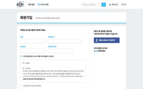 Screenshot of Signup Page myrealtrip.com - 마이리얼트립, 진짜 여행의 시작 - captured Sept. 16, 2014