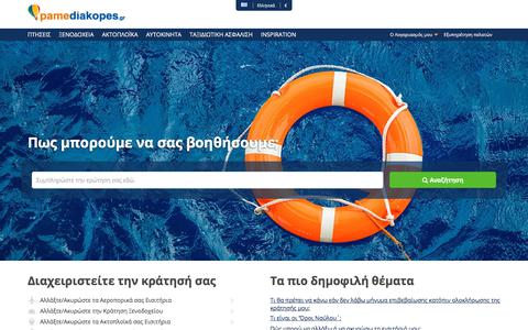 Screenshot of Support Page pamediakopes.gr - Support www.pamediakopes.gr - captured Sept. 22, 2018