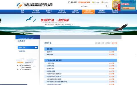 Screenshot of Support Page guolvji.net - 资料下载-杭州龙潭压滤机有限公司 - captured March 15, 2016