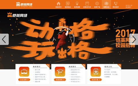 Screenshot of Jobs Page kingnet.com - 恺英网络 - captured July 14, 2017
