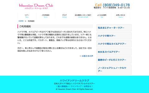 Screenshot of Terms Page hawaiiandreamclub.com - ご利用規約 - captured May 29, 2016