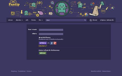 Screenshot of Login Page pantip.com - เข้าสู่ระบบ - Pantip - captured Dec. 13, 2019
