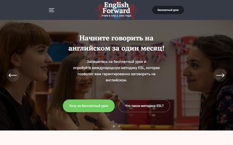 Screenshot of Home Page eforward.ru - Курсы английского языка в СПб (Санкт-Петербурге) - Школа английского English Forward - captured Aug. 8, 2017