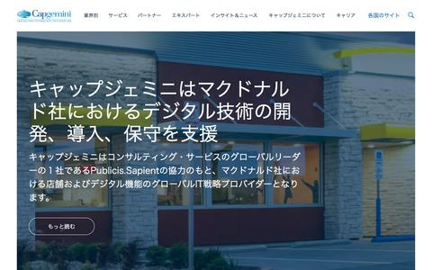 Screenshot of capgemini.com - Capgemini: Consulting, Technology, Outsourcing - captured Sept. 4, 2017