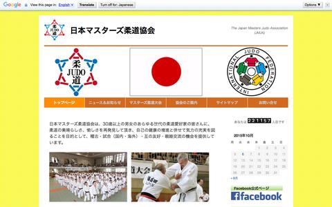 Screenshot of Home Page jmja.jp - 日本マスターズ柔道協会 | The Japan Masters Judo Association (JMJA) - captured Oct. 13, 2015