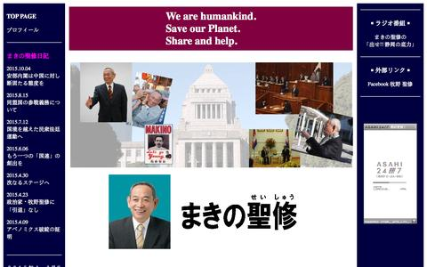 Screenshot of Home Page seishu.org - 世界連邦への架け橋 まきの聖修 公式サイト - captured Oct. 12, 2015