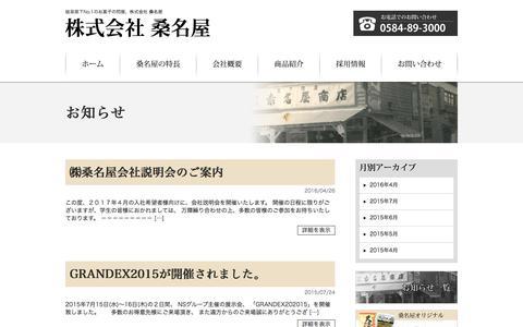 Screenshot of Press Page kuwanaya.co.jp - お知らせ|株式会社 桑名屋 - captured May 30, 2016