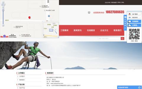 Screenshot of Contact Page nvnoelle.com - 联系我们_长沙梦之城注塑加工-梦之城娱乐平台塑胶有限公司 - captured Oct. 28, 2017
