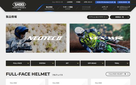 Screenshot of Products Page shoei.com - 製品情報|ヘルメット SHOEI - captured July 3, 2018